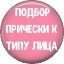 ПОДБОР ПРИЧЕСКИ К СВОЕМУ ТИПУ ЛИЦА