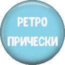 РЕТРО СТИЛЬ РЕТРО ПРИЧЕСКИ