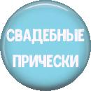 СВАДЕБНЫЕ ПРИЧЕСКИ СТИЛИСТ В МОСКВЕ