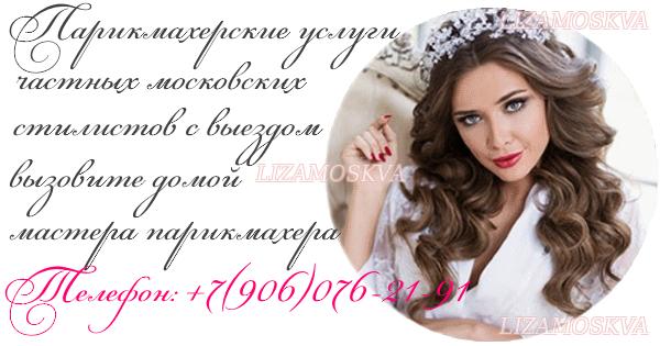 parikmakherskie_uslugi_chastnogo_stilista